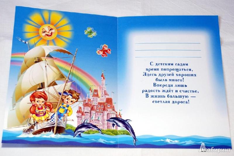 из для Диплом об окончании детского сада ШД Лабиринт  Третья иллюстрация к книге Диплом об окончании детского сада ШД 5386