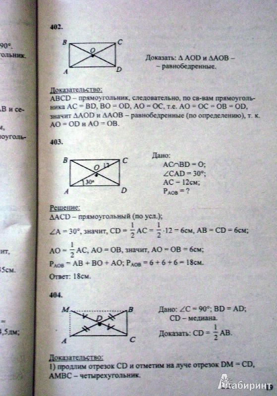 Решебник подходит к учебнику Геометрии для 7-9 классов Атанасяна (ID товара: