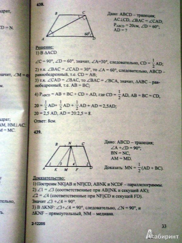 геометрия 9 класс звавич гдз