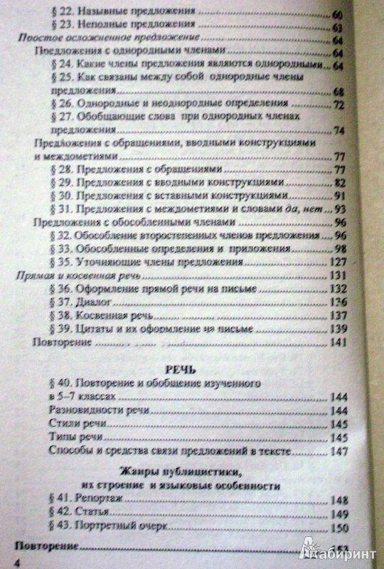 7 класс языку по драбкина гдз русскому тетрадь