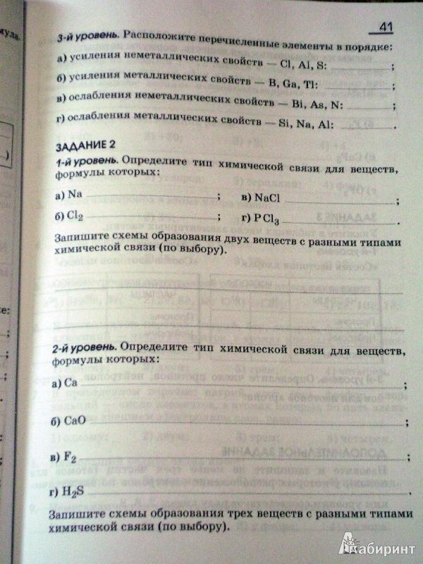 Рабочая тетрадь химии 8 класс габриелян яшукова