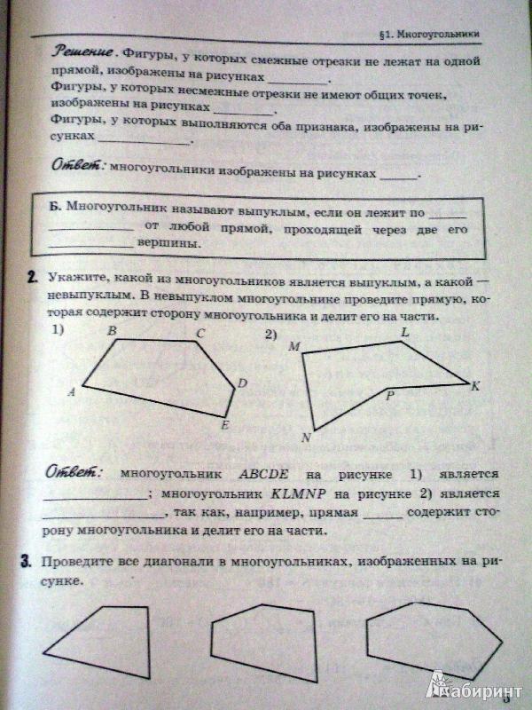 гдз по геометрии в печатной тетради 8 класс