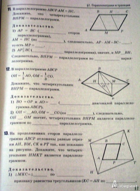 По геометрии 7-9 класс атанасян рабочая тетрадь