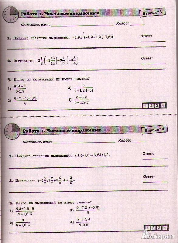 Иллюстрация 1 из 4 для Алгебра. 7 класс. 224 диагностических варианта. Все темы курса - Вера Панарина | Лабиринт - книги. Источник: Ya_ha