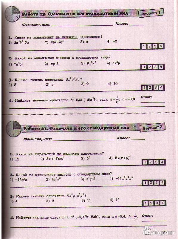 гдз погеометрии 8 класс экспресс-диагностика в.и. панприна