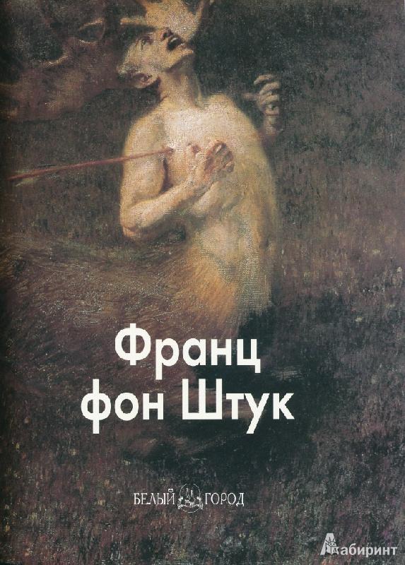 Иллюстрация 1 из 15 для Франц фон Штук - Игорь Светлов | Лабиринт - книги. Источник: Rishka Amiss