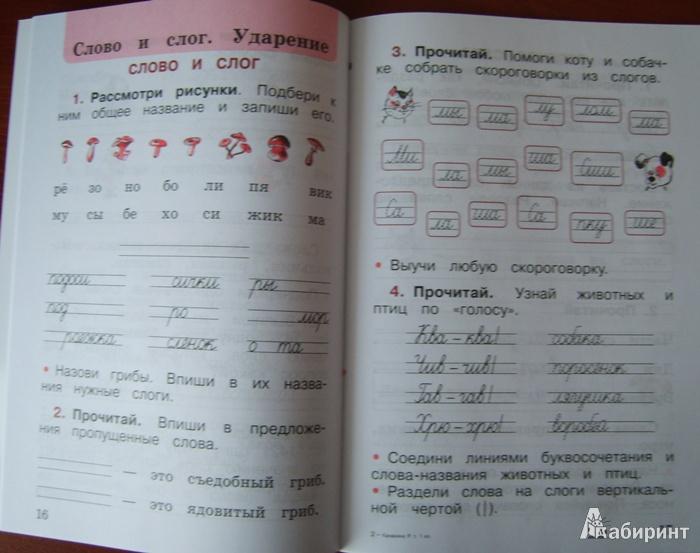 Описание учебника. Русский язык 1 класс