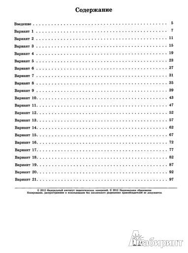 Иллюстрация 1 из 7 для ГИА-2012. Математика. Типовые экзаменационные варианты. 30 вариантов - Семенов, Ященко, Трепалин   Лабиринт - книги. Источник: Художница