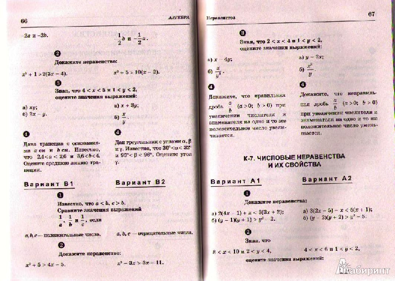 Рецензии покупателей на Алгебра и геометрия класс  22 09 2012