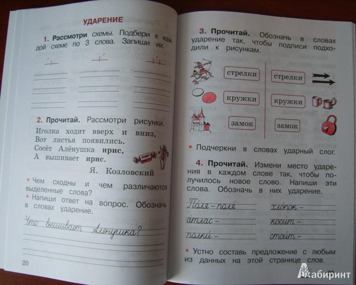 языку русскому канакина 1 гдз ответы тетрадь класс решебник по рабочая