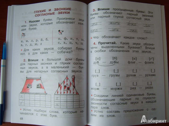 второй тетрадь канакина класс гдз язык русский рабочая