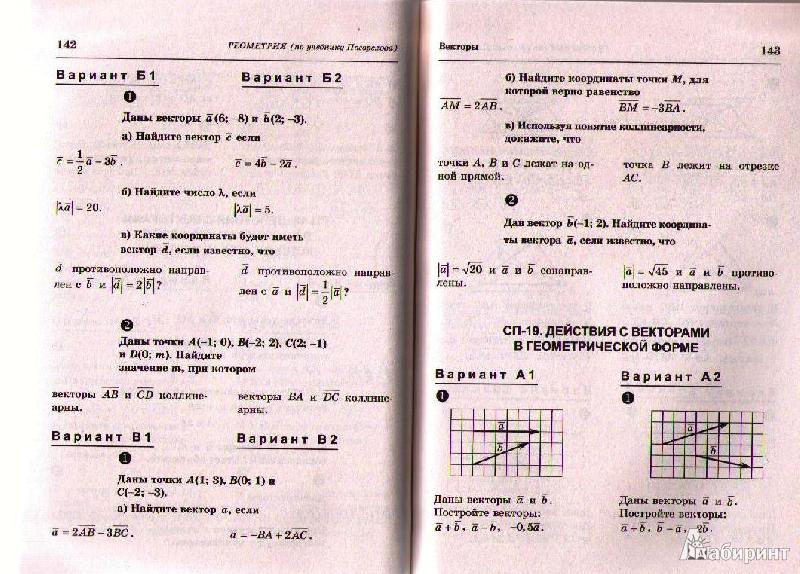 Ответы самостоятельные и контрольные работы по алгебре и геометрии 8 класс