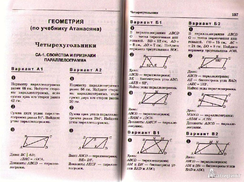 Иллюстрация из для Алгебра и геометрия класс  Иллюстрация 22 из 22 для Алгебра и геометрия 8 класс Самостоятельные и контрольные работы