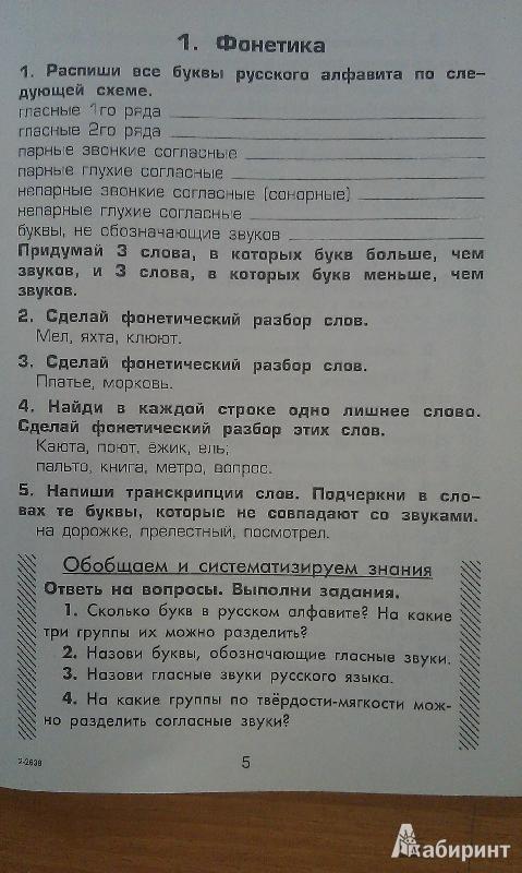 т.в шклярова ответы 5 класс решебник с.7 №10 гдз
