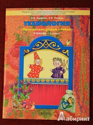 Иллюстрация 1 из 14 для Технология. 3 класс Учебник. ФГОС - Куревина, Лутцева | Лабиринт - книги. Источник: Ассол