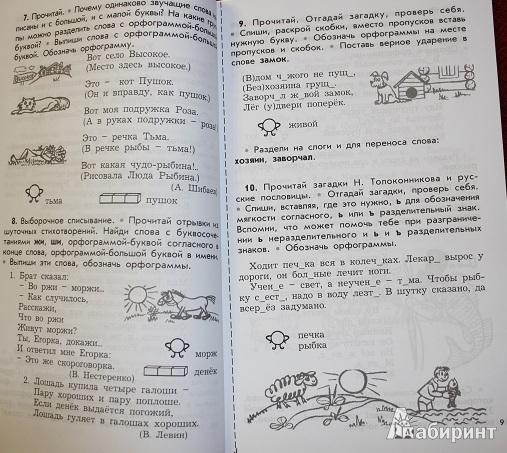 4 решебник по класс русскому л.ю. комиссарова