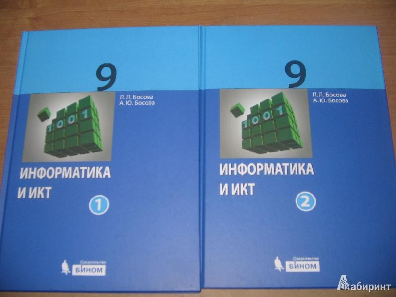 гдз 6 информатика класса икт. для и