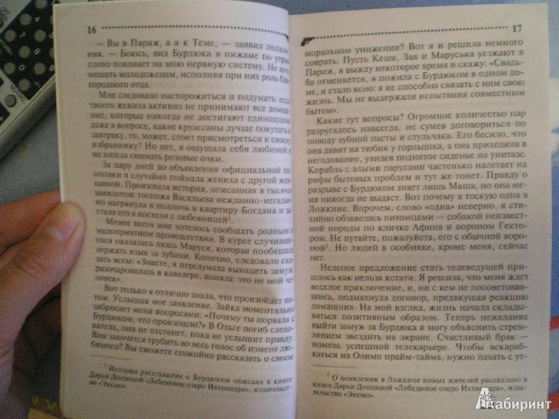 книги донцовой читать тормоза для каталог