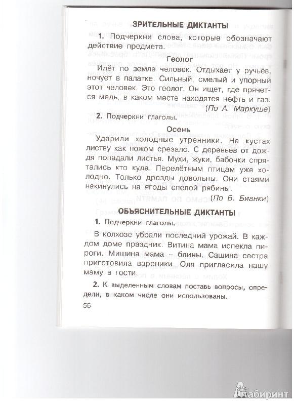 Рецензии покупателей на Контрольно измерительные материалы  Рецензии покупателей на Контрольно измерительные материалы Русский язык 2 класс ФГОС