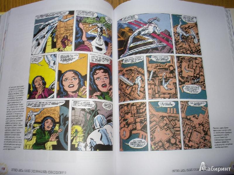 Как рисовать комиксы книга скачать бесплатно