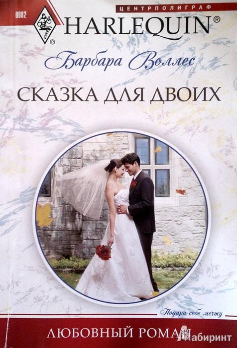 Иллюстрация 1 из 10 для Сказка для двоих - Барбара Воллес | Лабиринт - книги. Источник: Леонид Сергеев