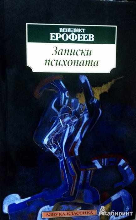 Иллюстрация 1 из 12 для Записки психопата - Венедикт Ерофеев | Лабиринт - книги. Источник: Леонид Сергеев