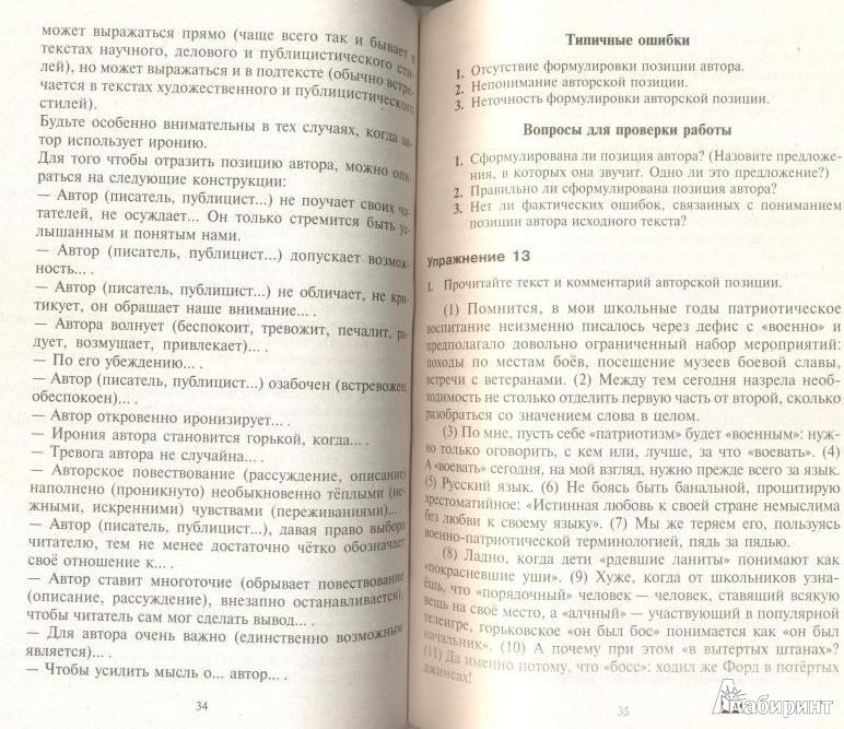 Иллюстрация 1 из 3 для Русский язык. Как написать сочинение на Едином государственном экзамене - Тамара Долинина   Лабиринт - книги. Источник: Наташа07