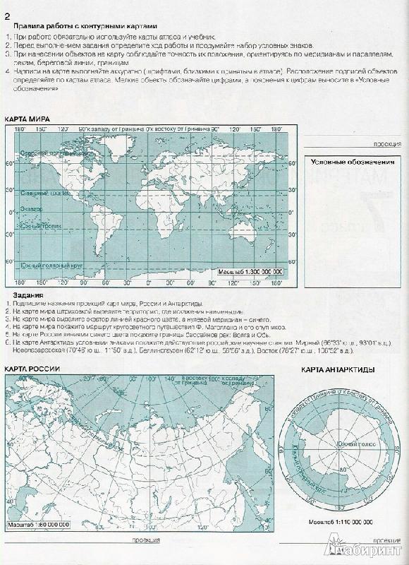 Гдз по географии 7 класс атлас контурные карты душина летягин