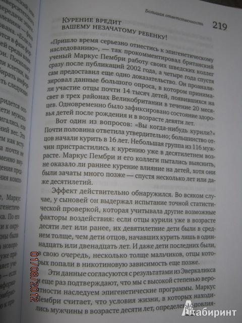 Иллюстрация 12 из 21 для Читая между строк ДНК. Второй код нашей жизни, или Книга, которую нужно прочитать всем - Петер Шпорк | Лабиринт - книги. Источник: Евгения39