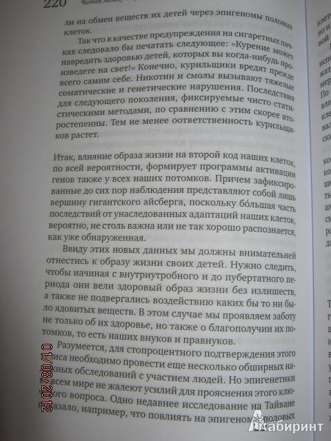 Иллюстрация 13 из 21 для Читая между строк ДНК. Второй код нашей жизни, или Книга, которую нужно прочитать всем - Петер Шпорк   Лабиринт - книги. Источник: Евгения39