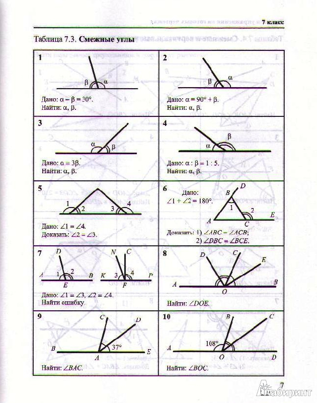 задачи и упражнения на готовых чертежах ответы таблица 9 1