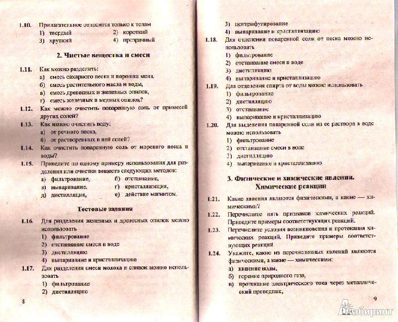 Гдз По Сборнику Задач И Упражнений По Химии Рябов Ответы