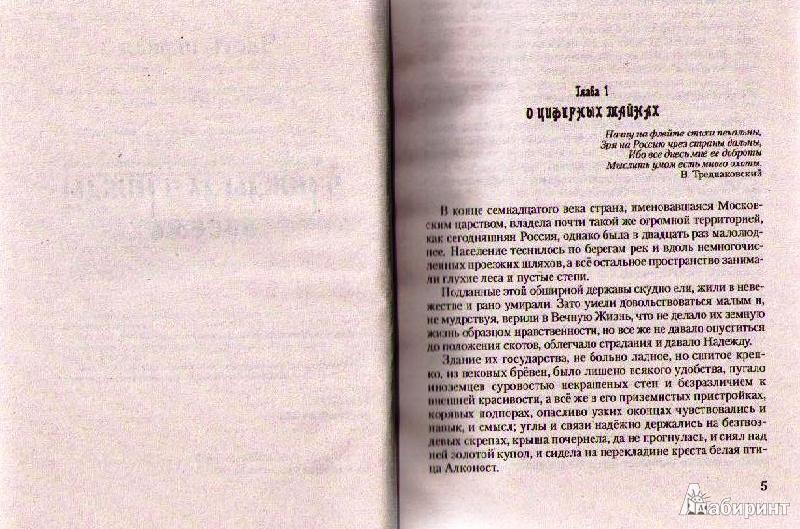 Иллюстрация 1 из 5 для Девятный Спас - Анатолий Брусникин   Лабиринт - книги. Источник: Ya_ha