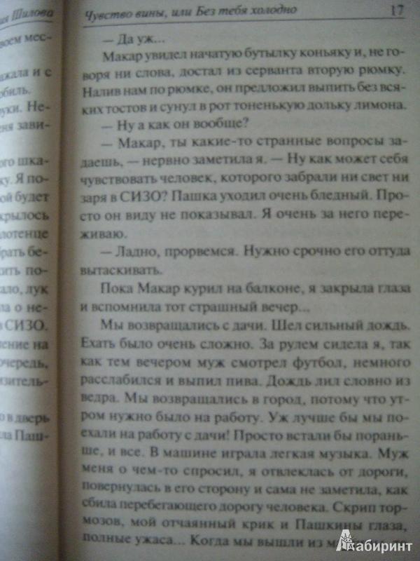 Иллюстрация 1 из 8 для Чувство вины, или Без тебя холодно - Юлия Шилова | Лабиринт - книги. Источник: Glan