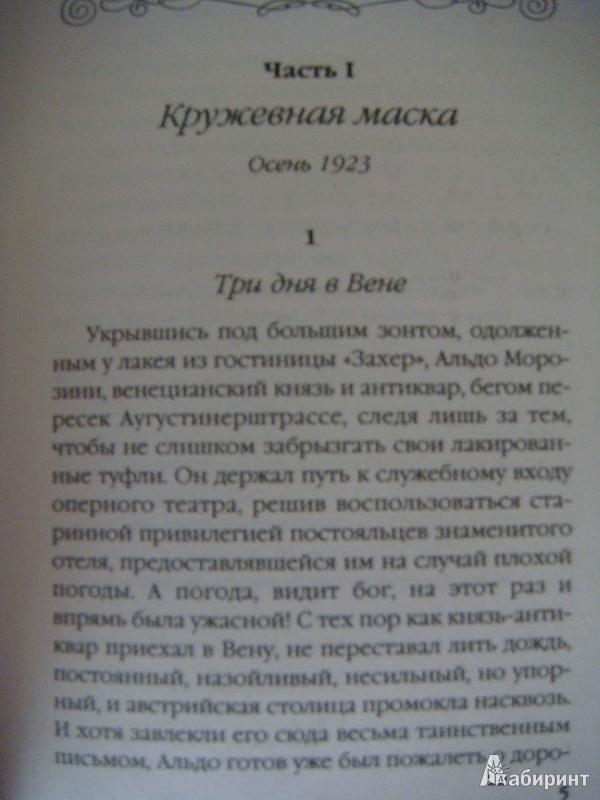 Иллюстрация 1 из 8 для Опал императрицы - Жюльетта Бенцони | Лабиринт - книги. Источник: Glan