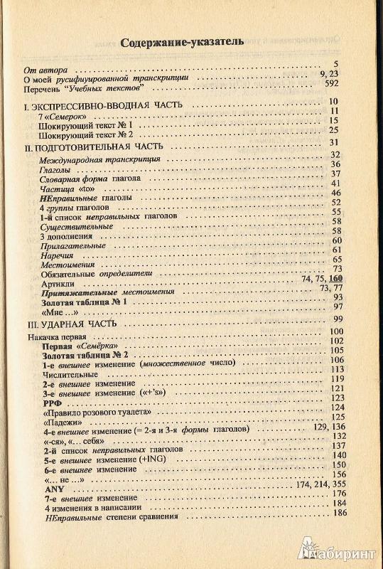 Александр драгункин оптимизированный универсальный учебник английского языка скачать
