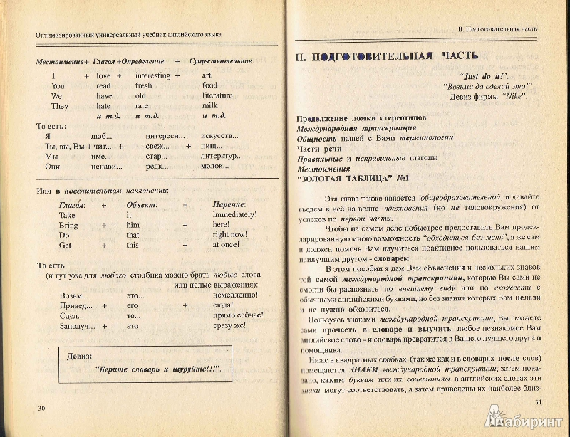 Оптимизированный универсальный учебник английского драгункин