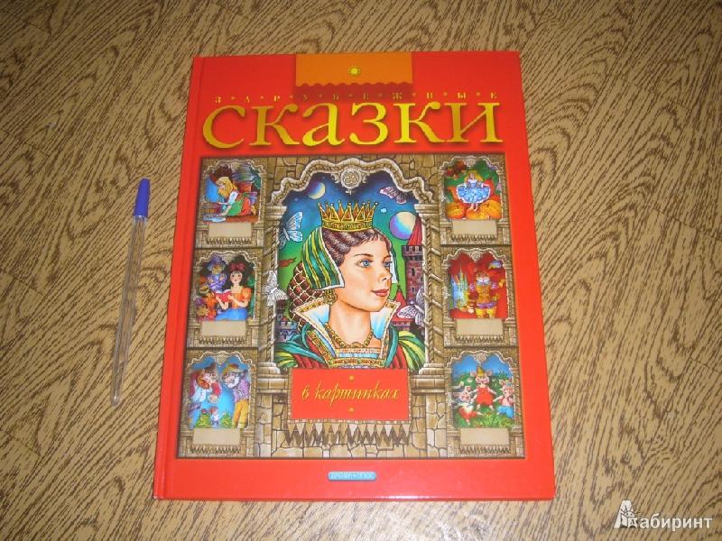 Иллюстрация 1 из 11 для Зарубежные сказки в картинках   Лабиринт - книги. Источник: Маруся Милова
