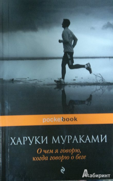 Иллюстрация 1 из 11 для О чем я говорю, когда говорю о беге - Харуки Мураками | Лабиринт - книги. Источник: Леонид Сергеев
