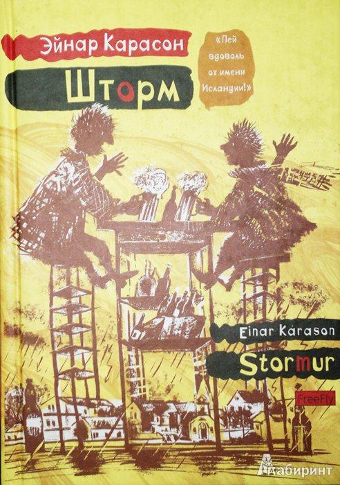 Иллюстрация 1 из 6 для Шторм - Эйнар Карасон   Лабиринт - книги. Источник: Леонид Сергеев