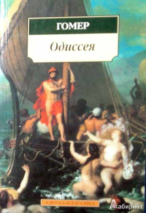 the many capabilities of odysseus in homers the odyssey The odyssey is an epic poem, attributed to the ancient greek poet homer, most likely composed in the late 8 th century bc it is the second-oldest known work in western literature (the oldest being the iliad, also attributed to homer the odyssey is in many ways a sequel to the iliad and is.