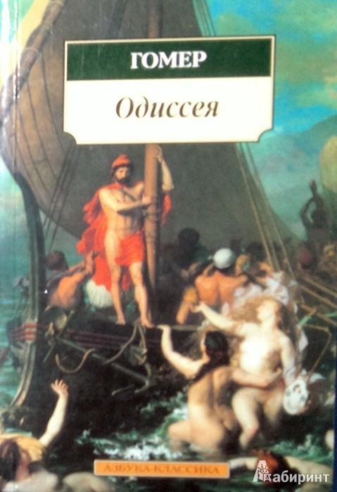 homer odyssey surprising odysseus master stratagems can al