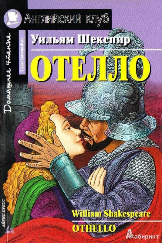 the men in othello are either