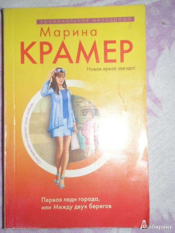 лицензионные книги марина крамер
