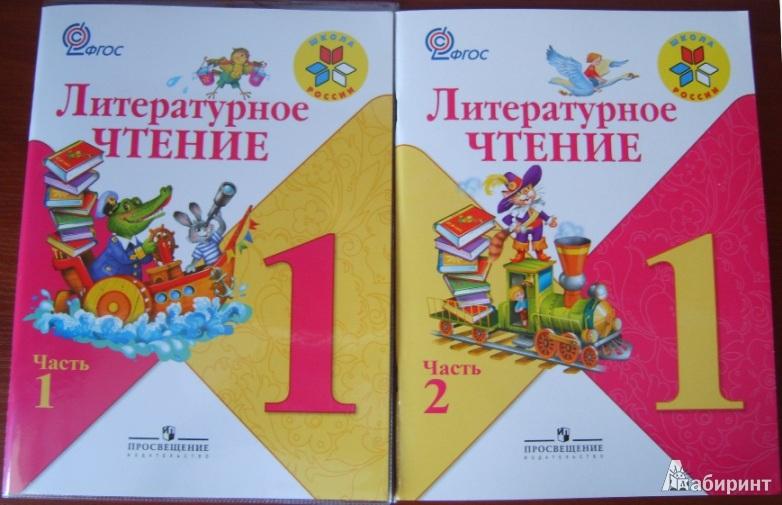 состояние нормальное, методические рекомендации по лит чтен горецкого 2 кл вузов Санкт-Петербурга