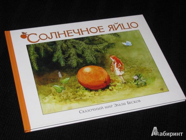 Иллюстрация 2 из 60 для Солнечное яйцо - Эльза Бесков | Лабиринт - книги. Источник: Nemertona