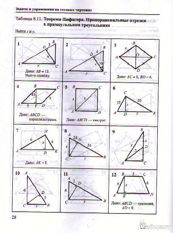 Задачи и упражнения на готовых чертежах 7 класс с ответами