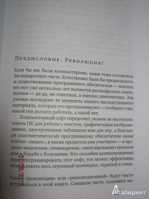 Иллюстрация 3 из 21 для Читая между строк ДНК. Второй код нашей жизни, или Книга, которую нужно прочитать всем - Петер Шпорк | Лабиринт - книги. Источник: Евгения39