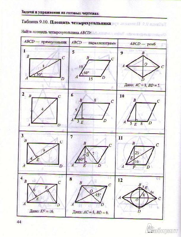 Задачи на готовых чертежах 7-9 классы геометрия гдз