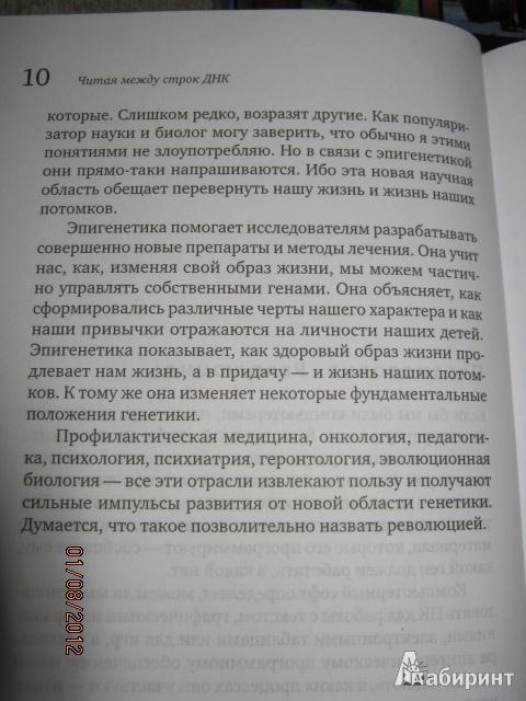 Иллюстрация 4 из 21 для Читая между строк ДНК. Второй код нашей жизни, или Книга, которую нужно прочитать всем - Петер Шпорк | Лабиринт - книги. Источник: Евгения39